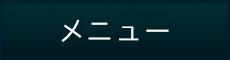 トリガー鍼灸・マッサージ院「鹿島トリガーラボ」鹿嶋市で口コミ評価NO.1 メニュー